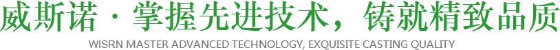 威九州体育登录网页·掌握先进技术,铸就精致品质