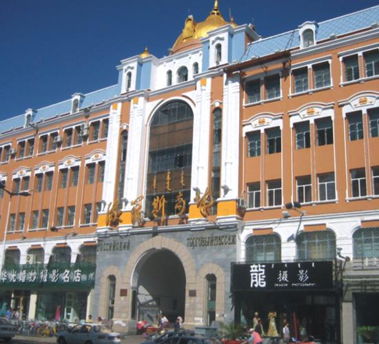 海拉尔俄罗斯商城