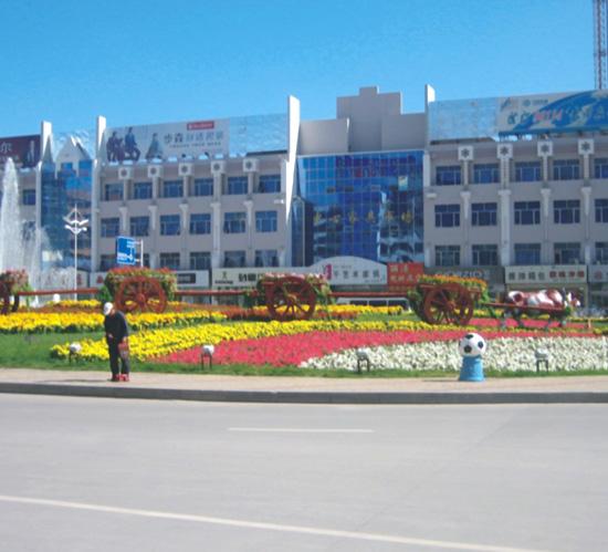 内蒙古呼伦贝尔市中心家具市场