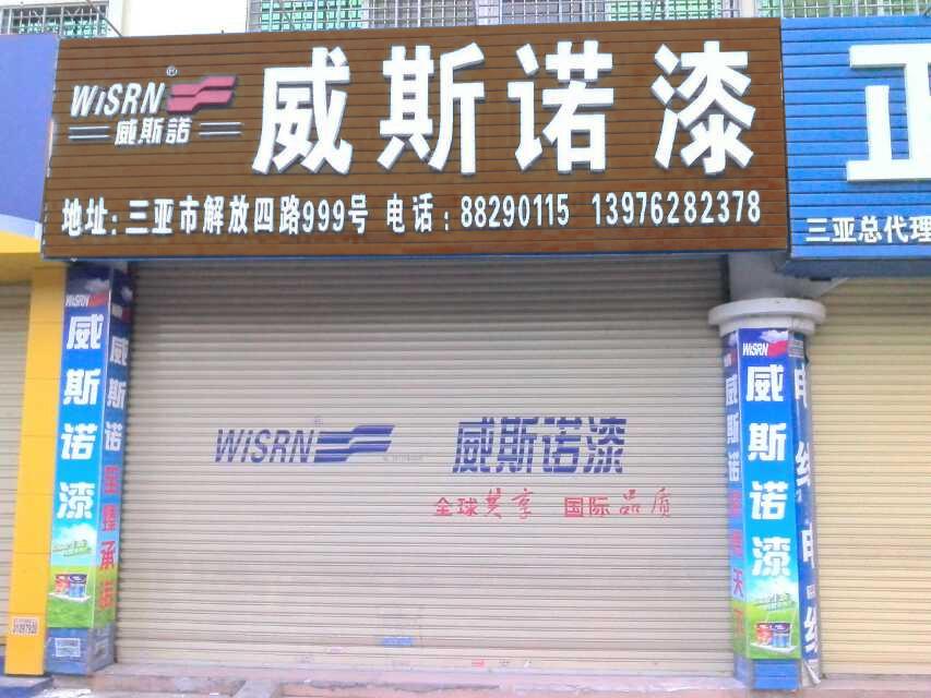 三亚经销商店