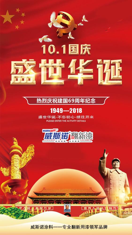 威斯诺涂料——热烈庆祝新中国成立69周年纪念!
