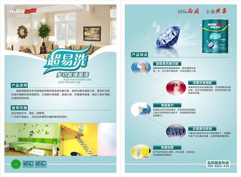 威九州体育登录网页乳胶漆单张-10.jpg
