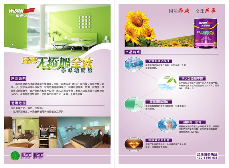 威九州体育登录网页乳胶漆单张-14.jpg