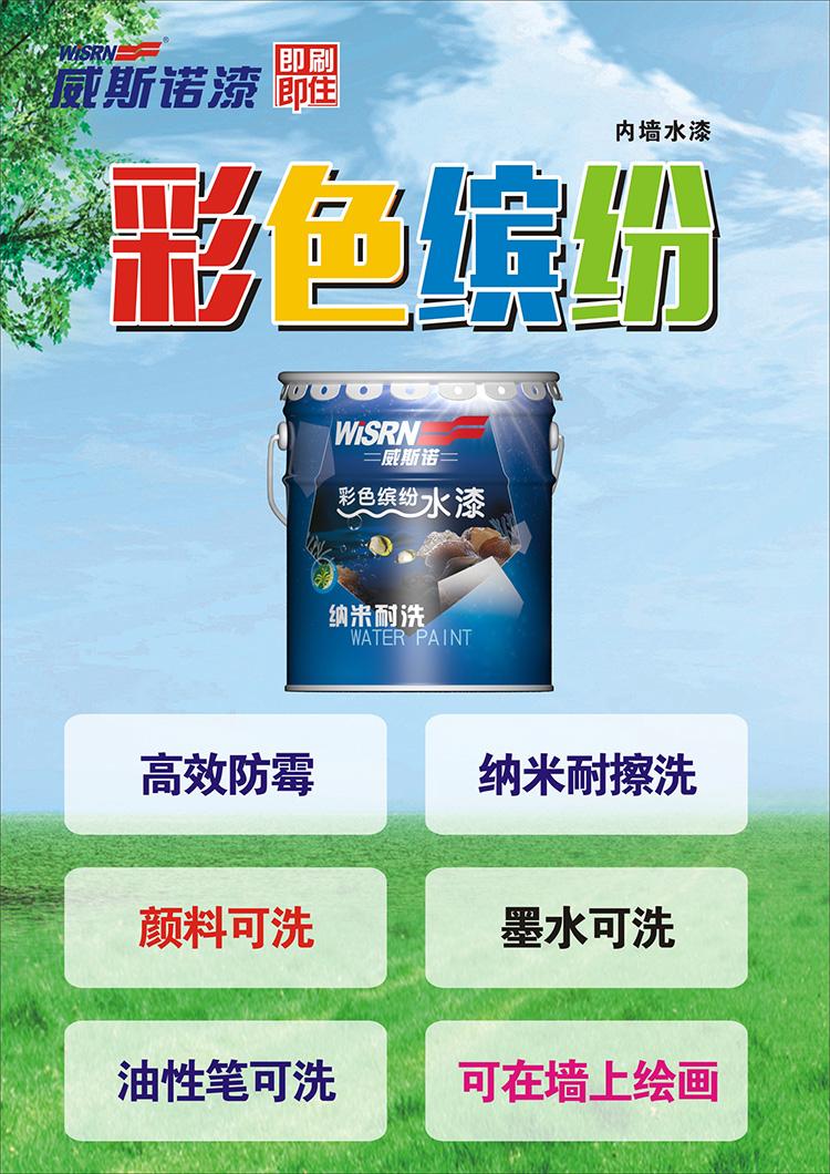 威九州体育登录网页海报(竖版)彩色缤纷2.jpg